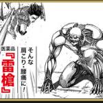 【進撃の巨人】for auスマートパス「ひとコマ劇場」12月優秀作品の発表!