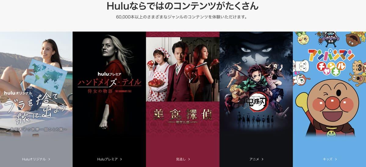 Huluの8つメリットと5つのデメリット