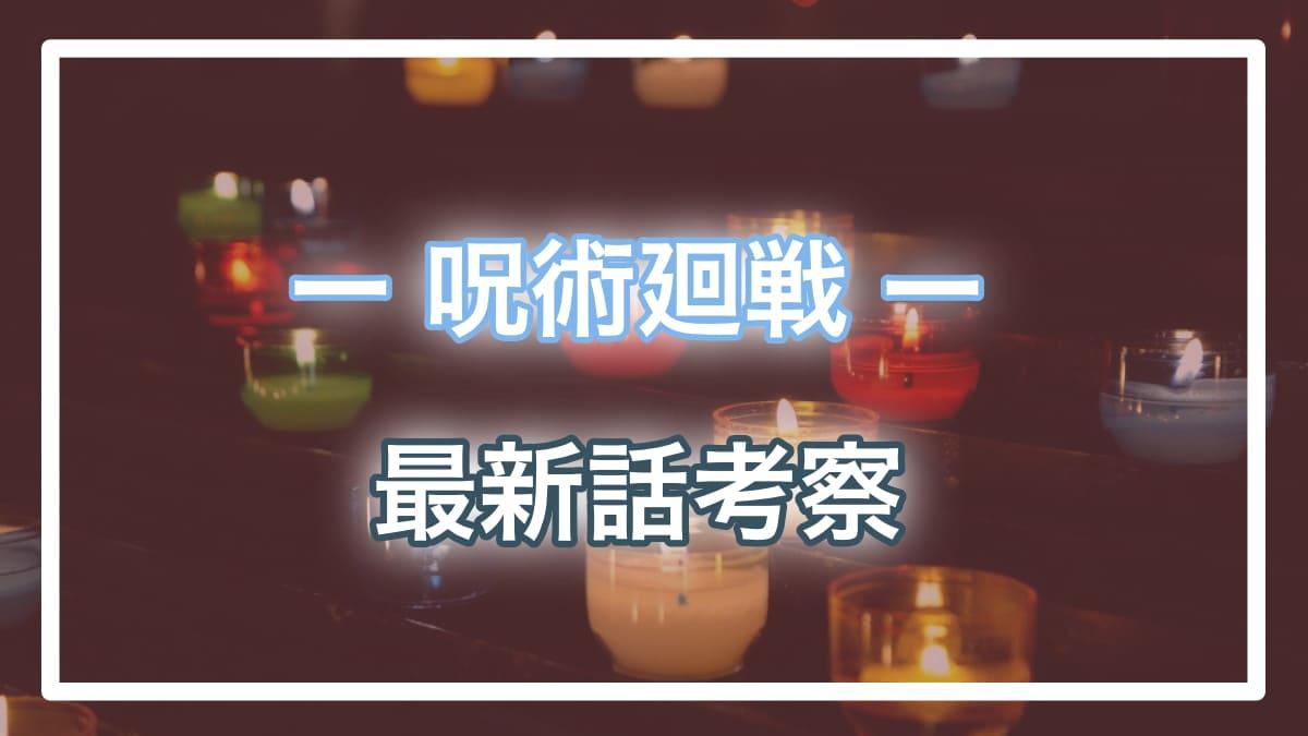 呪術廻戦ネタバレ考察|全ストーリーのあらすじと重要伏線まとめ【最初から時系列も解説】