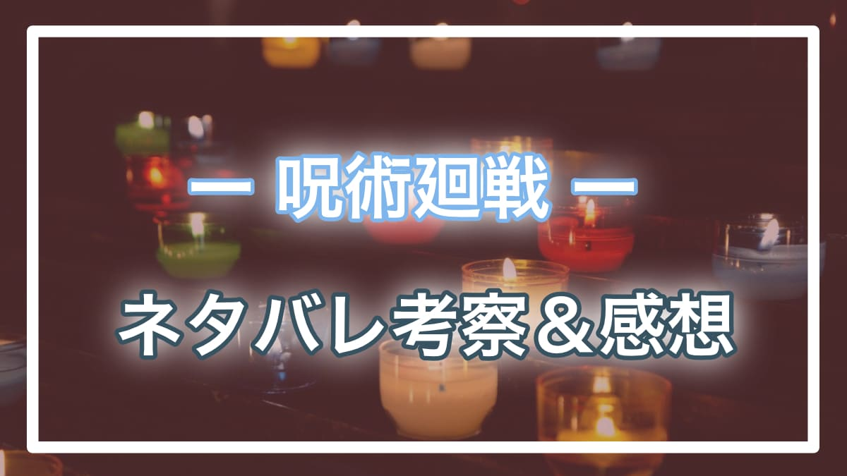 呪術廻戦ネタバレ122話|真人が進める計画で釘崎死亡フラグか?【渋谷事変】