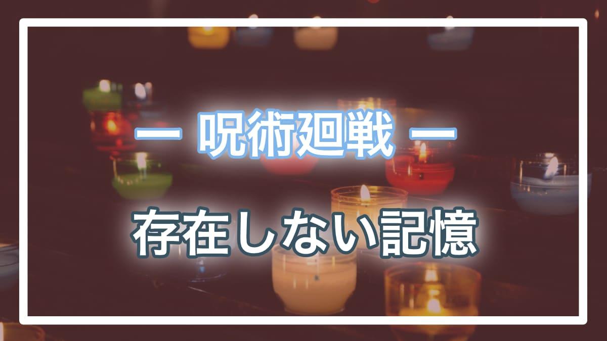 """【呪術廻戦考察】""""存在しない記憶""""の正体は?虎杖と脹相・東堂の関係性と術式の影響を考えてみた"""