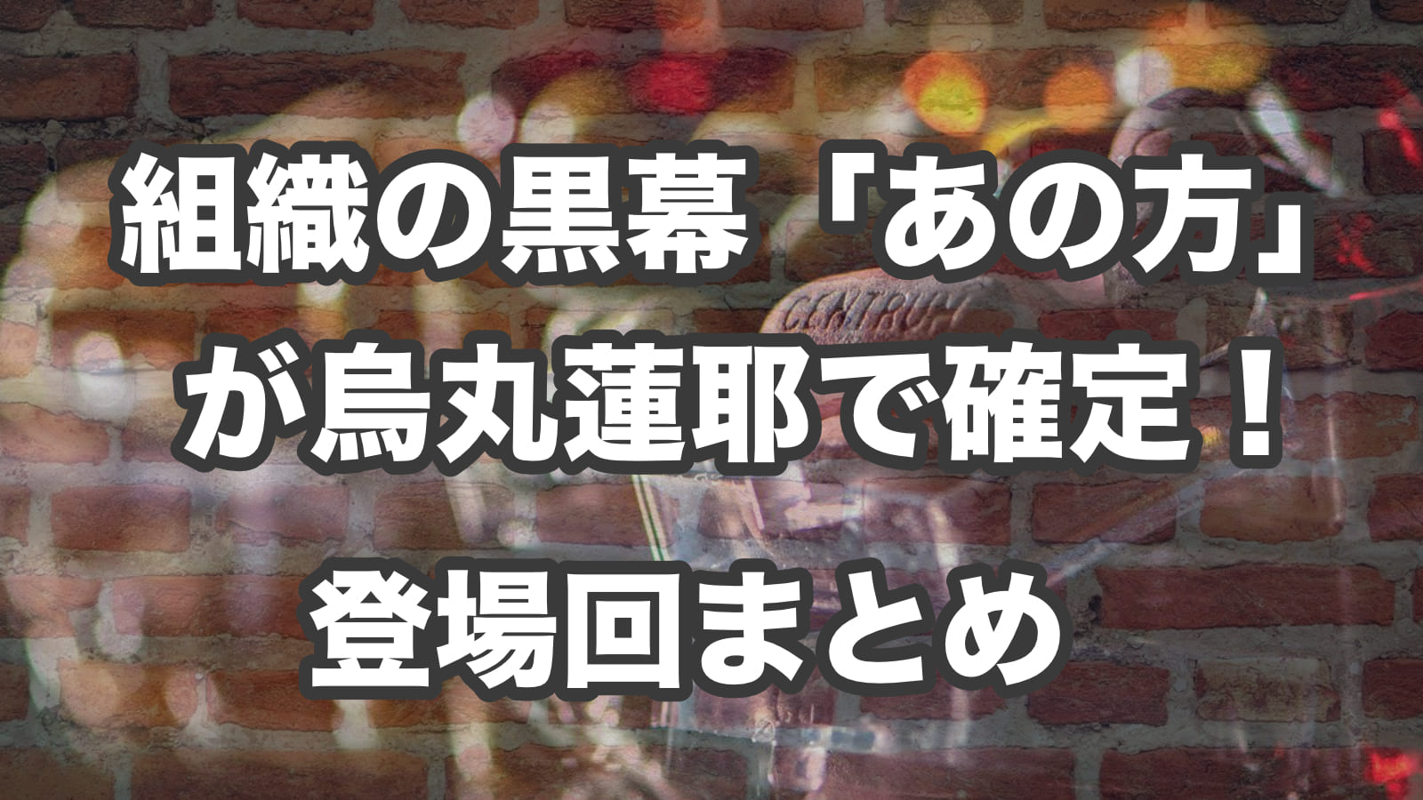 【名探偵コナン】黒幕とあの方の正体「烏丸蓮耶」登場回まとめ【組織のボス】
