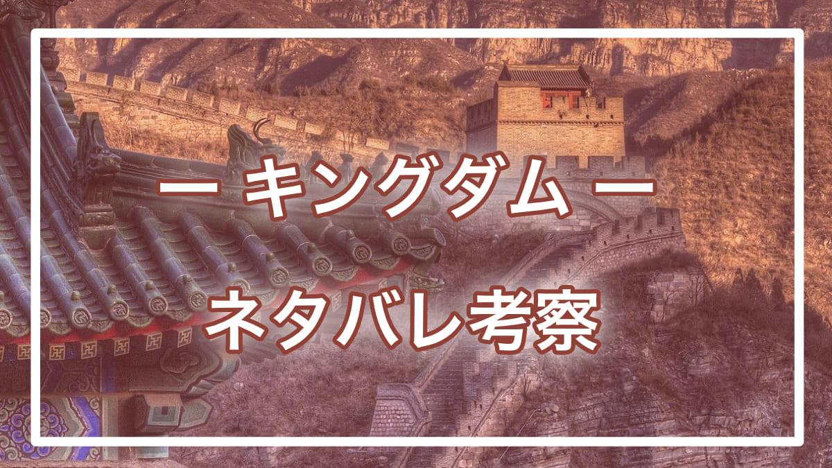 【キングダムネタバレ】647話「河南の動き」あらすじ感想考察!