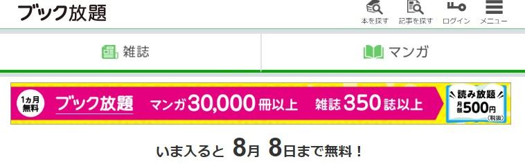 500円で読み放題