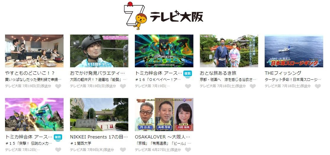 テレビ大阪