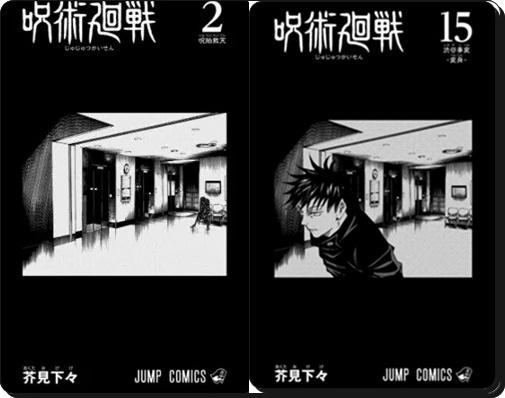 呪術廻戦1巻と14巻扉絵を比較考察から3月4日発売15巻扉絵を検証!